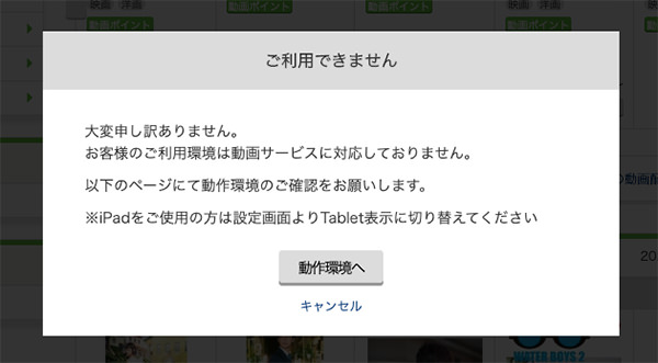 試しにmusic.jpの動画をMacで視聴しようとすると「ご利用できません」
