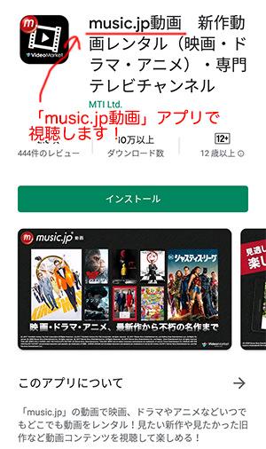 アプリは「music.jp動画」を使います