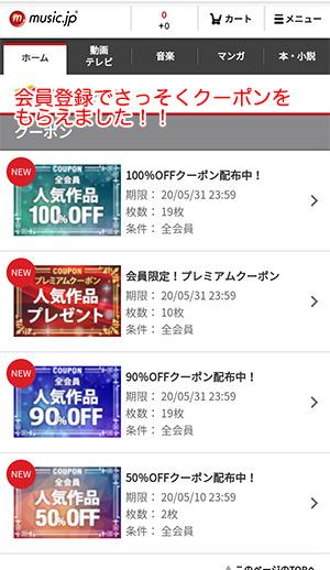 music.jpでは毎月クーポンのプレゼントもあります