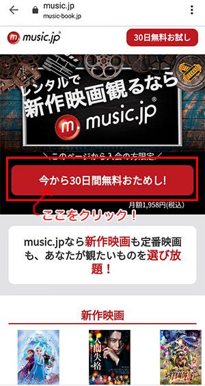 music.jp無料期間の申し込み方法・手順