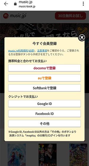 music.jpの会員登録と支払い方法を選択