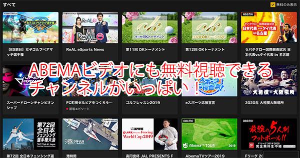 ABEMAビデオの無料コンテンツでもスポーツの配信を行なっている