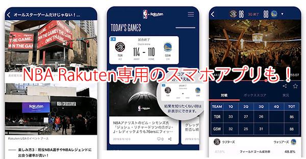 NBA Rakutenの専用スマホアプリ