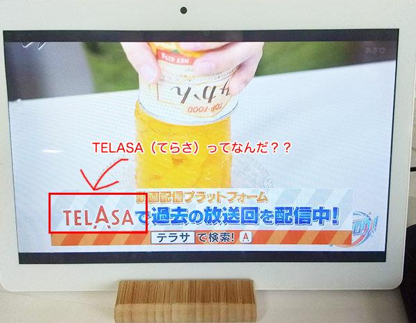 TELASAとはテレビ朝日とKDDIが共同で運営している動画配信サービス