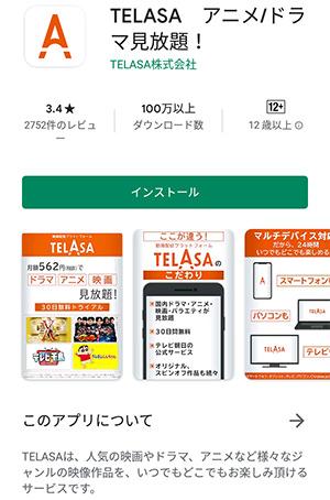 TELASAのスマホアプリをインストール