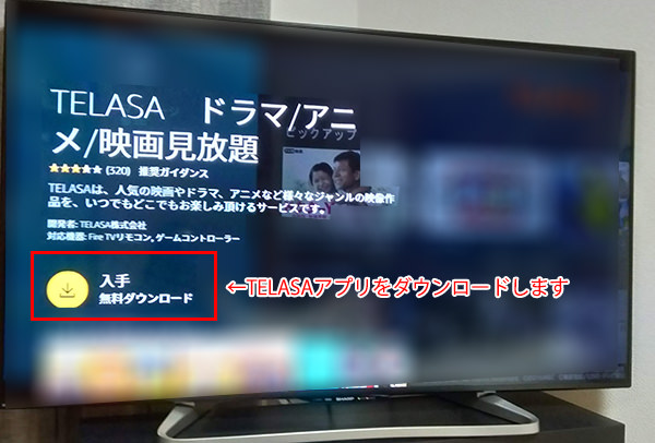 Amazon Fire TV StickでTELASAの視聴