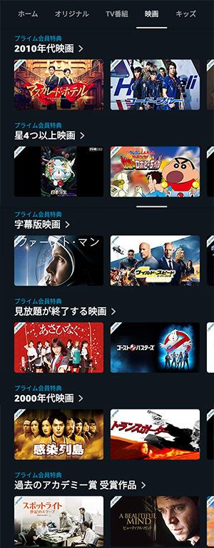 Amazon Prime Videoは、洋画というカテゴリではなく「外国映画」というカテゴリ