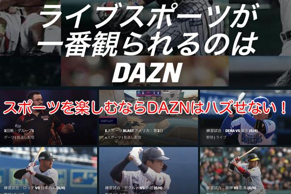 クロームキャストを使ってDAZN(ダゾーン)を視聴する