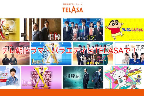 クロームキャストを使ってTELASA(テラサ)を視聴する