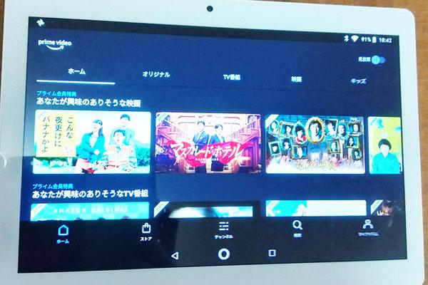 Amazon Prime Video(アマゾン プライム ビデオ)でダウンロードして動画を視聴