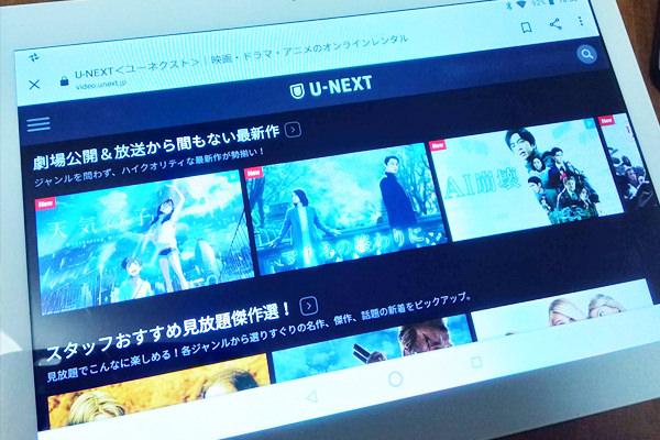U-NEXT(ユーネクスト)でダウンロードして動画を視聴