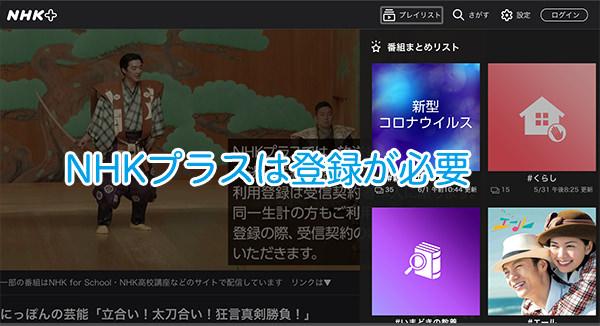 NHKプラスの見逃し配信