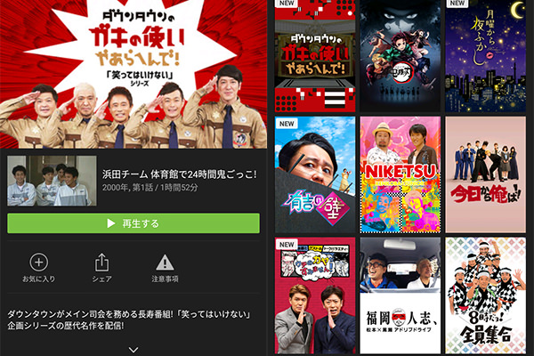 hulu(フールー)は日本テレビ系のお笑い・バラエティが視聴できる