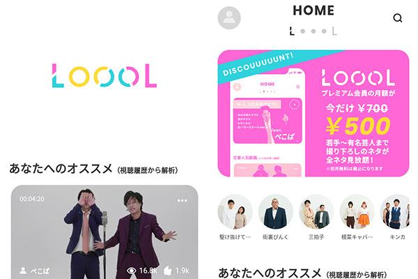 「LoooL(ルール)」はお笑い特化型ストリーミングアプリ