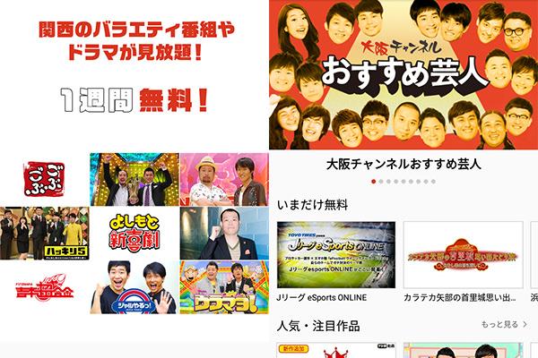 吉本好きなら「大阪チャンネル」