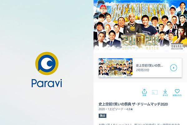 Paravi(パラビ)はTBS・テレ東・WOWOW系のお笑い・バラエティが視聴できる