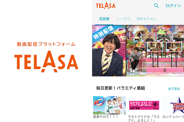 TELASA(テラサ)はテレビ朝日系のお笑い・バラエティが視聴できる